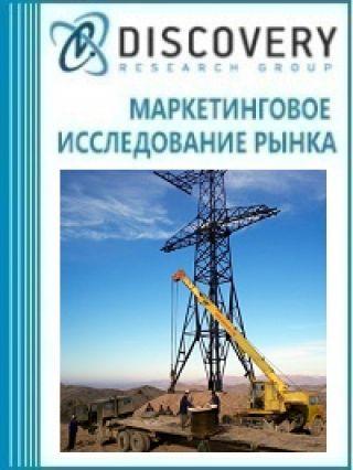 Маркетинговое исследование - Анализ рынка услуг строительства электросетевых объектов (ЛЭП, электрических подстанций) в России