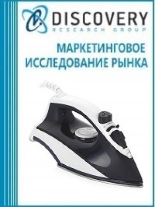 Маркетинговое исследование - Анализ рынка утюгов в России