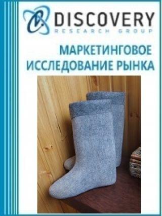 Маркетинговое исследование - Анализ рынка валяной обуви в России