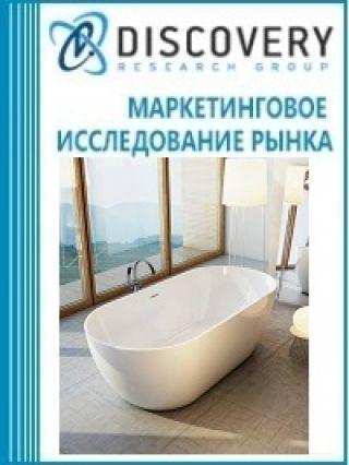 Маркетинговое исследование - Анализ рынка ванн в России