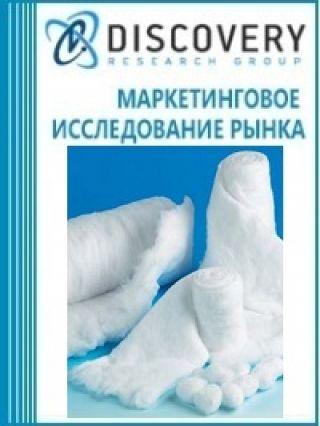 Маркетинговое исследование - Анализ рынка ваты в России