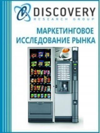 Анализ рынка вендинговых торговых автоматов в России
