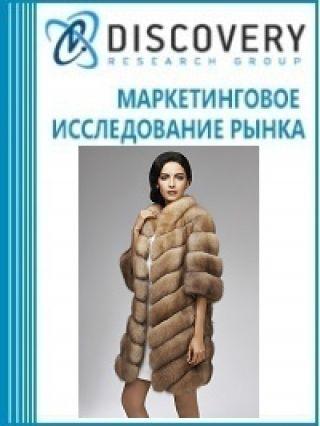 Маркетинговое исследование - Анализ рынка верхней одежды из натурального меха в России