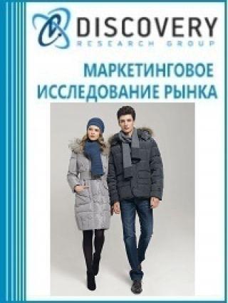 Маркетинговое исследование - Анализ рынка верхней одежды в России