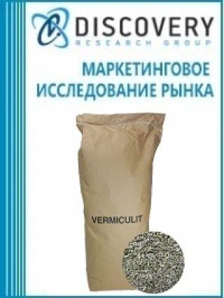 Анализ рынка вермикулита в России