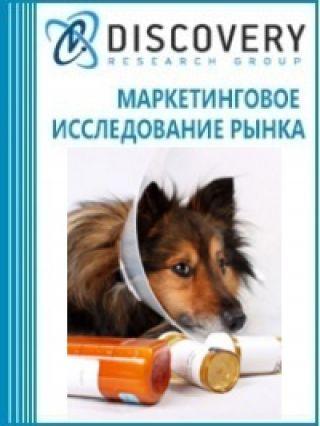 Анализ рынка ветеринарных лекарственных препаратов в России