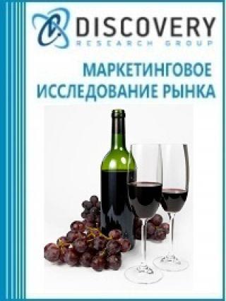 Маркетинговое исследование - Анализ рынка виноматериалов в России