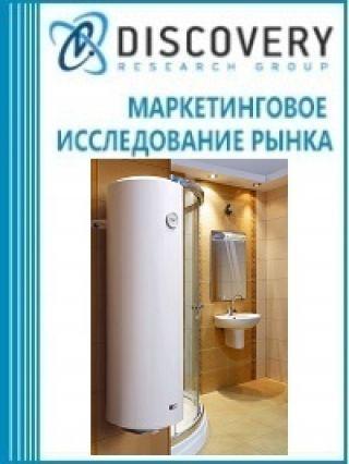 Анализ рынка водонагревателей в России