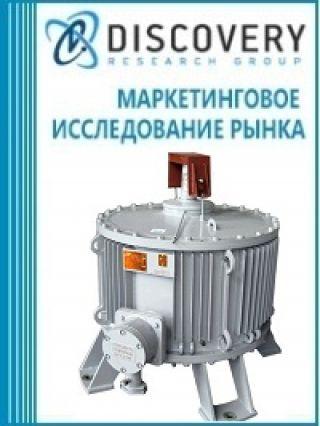 Маркетинговое исследование - Анализ рынка высоковольтных двигателей в России