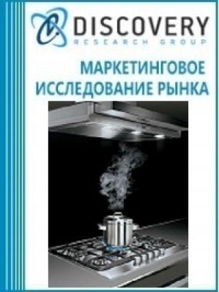 Маркетинговое исследование - Анализ рынка вытяжек и воздухоочистителей в России