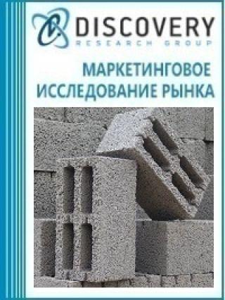 Анализ рынка ячеистых бетонов (газобетон, газосиликат, пенобетон) в России