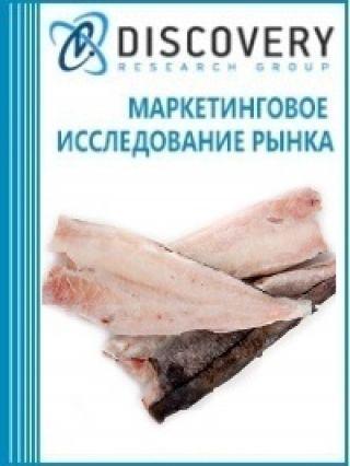 Маркетинговое исследование - Анализ рынка замороженного филе из рыбы пикшы в России