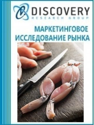 Маркетинговое исследование - Анализ рынка замороженного мяса лягушачьих лапок в России