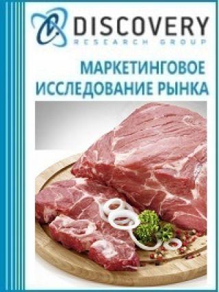 Маркетинговое исследование - Анализ рынка замороженного мяса свинины в России