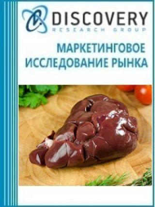 Маркетинговое исследование - Анализ рынка замороженных пищевых субпродуктов из мяса оленины в России