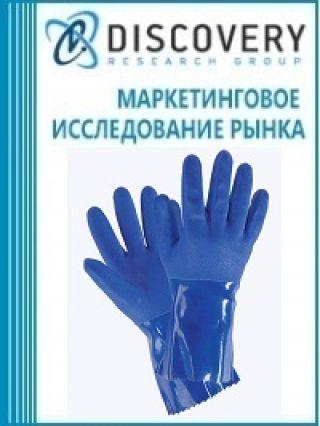 Маркетинговое исследование - Анализ рынка защитных перчаток в России