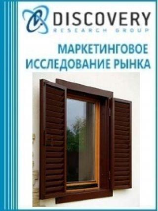 Маркетинговое исследование - Анализ рынка жалюзи и ставней в России