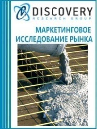 Маркетинговое исследование - Анализ рынка железобетонных работ в России
