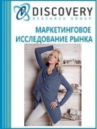 Маркетинговое исследование - Анализ рынка женских трикотажных изделий в России
