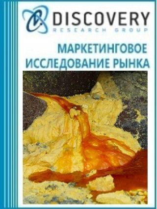 Анализ рынка жидкой серы в России