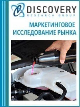 Маркетинговое исследование - Анализ рынка жидкостей тормозных, антифризов и антиобледенителей в России