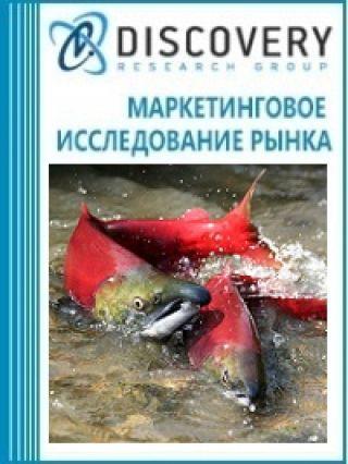 Маркетинговое исследование - Анализ рынка живого тихоокеанского и атлантического лосося в России