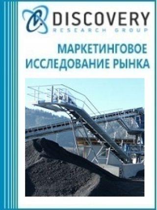 Анализ рынка золошлаковых отходов, материалов и продукции на их основе в России