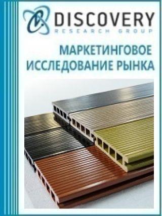 Маркетинговое исследование - Бизнес-план производства древесно-полимерных композитов