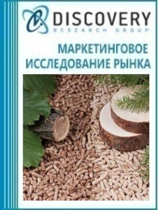 Маркетинговое исследование - Бизнес-план производства древесных пеллет