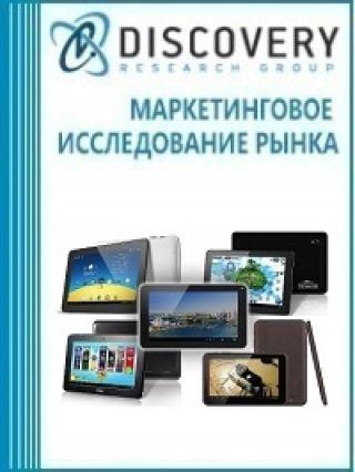 Маркетинговое исследование - Бум на рынке планшетов: стратегии ведущих телеком-операторов мира