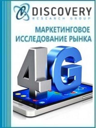 Маркетинговое исследование - Частотный спектр для сетей четвертого поколения (4G): текущая ситуация и перспективы в мире и в России