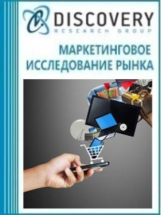 Маркетинговое исследование - Использование мобильных технологий в маркетинге: основные перспективы