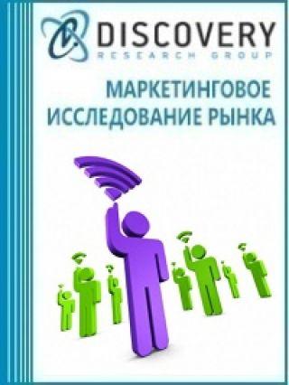 Маркетинговое исследование - Методы снижения оттока и повышения лояльности абонентов: практика применения телеком-операторами мире и в России