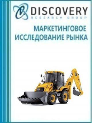 Парк экскаваторов и экскаваторов-погрузчиков в России