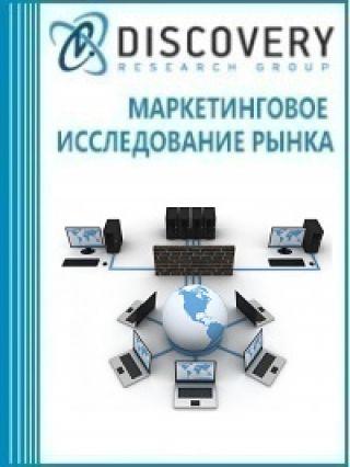 Маркетинговое исследование - Перспективы внедрения программно-конфигурируемых сетей в мире и в России (SDN, Software-defined Networking)