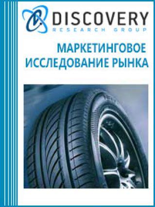 Маркетинговое исследование - Анализ рынка ЦМК шин в России