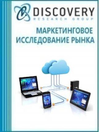 Маркетинговое исследование - Рынок облачных сервисов в мире и в России: тенденции и перспективы