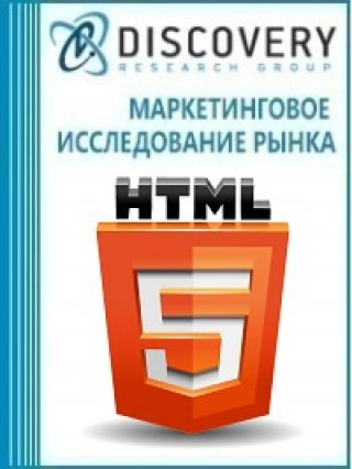 Маркетинговое исследование - Рынок технологии HTML5