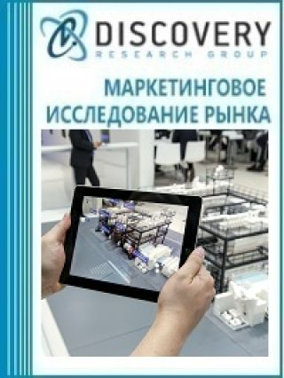 Маркетинговое исследование - Технологии дополненной реальности (augmented reality, AR): переход от экспериментальной стадии к массовому рынку
