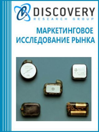 Маркетинговое исследование - Анализ рынка кардиостимуляторов в России