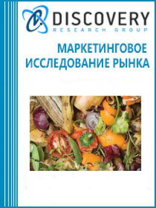 Анализ рынка переработки пищевых отходов в России