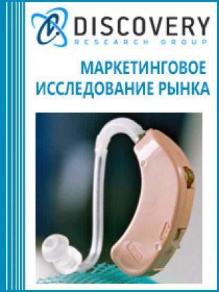 Анализ рынка слуховых аппаратов в России