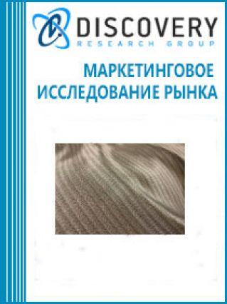 Маркетинговое исследование - Анализ рынка защитных тканей в России