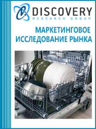 Маркетинговое исследование - Анализ рынка бытовых посудомоечных машин в России