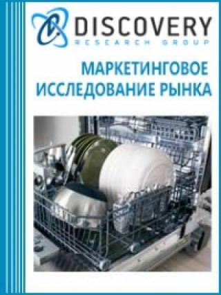 Маркетинговое исследование - Анализ рынка посудомоечных машин в России