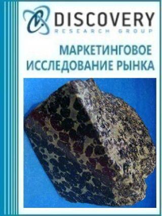 Маркетинговое исследование - Анализ рынка хромовых соединений в России