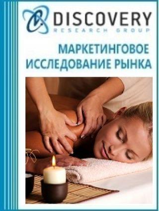 Маркетинговое исследование - Анализ рынка массажных услуг в России