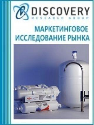 Маркетинговое исследование - Анализ рынка мембран для очистки жидких и газовых сред в России