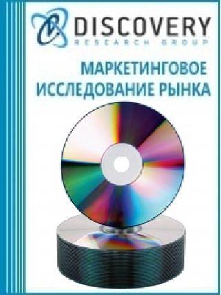 Маркетинговое исследование - Анализ рынка оптических (CD-/DVD) дисков в России