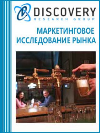 Маркетинговое исследование - Анализ рынка пивных ресторанов в России